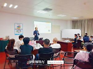 领导力培训-【食品行业】-柳州领导力公开课