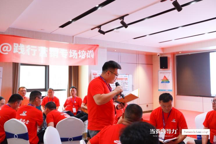 领导力培训-【食品行业】湖南知名企业辣妹子《当责领导力》-案例