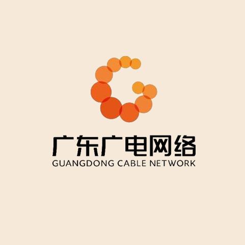 广东广电网络某分公司